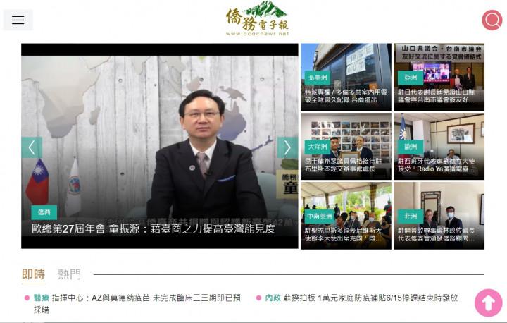 僑務電子報新版網站首頁。