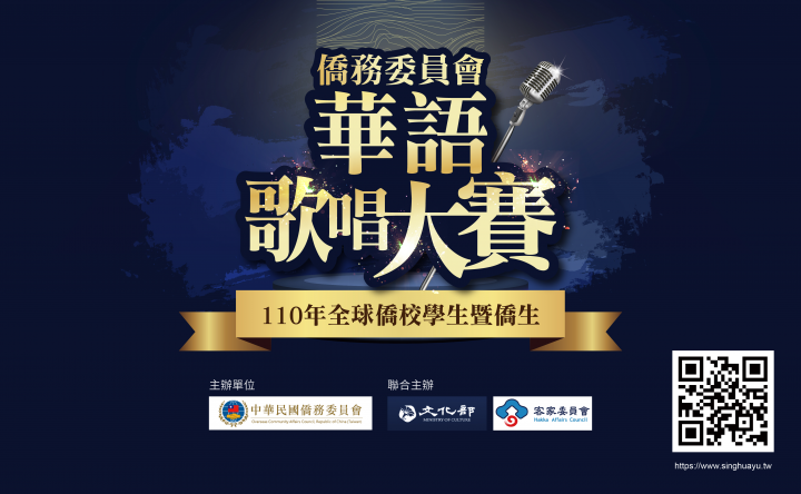 The 2021 Mandarin Singing Competition for Overseas Compatriot School Students and Overseas Compatriot Students Studying in Taiwan