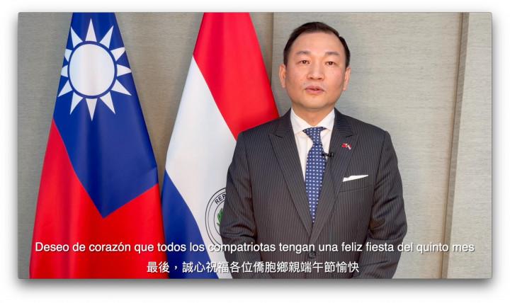 駐巴拉圭大使韓志正,透過影片問候僑胞鄉親,祝福端午佳節愉快。