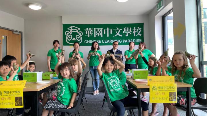 英國華園中文學校 動手包粽慶端午