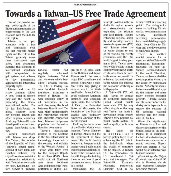 檀香山星廣報刊登「邁向台美自由貿易協定」專文