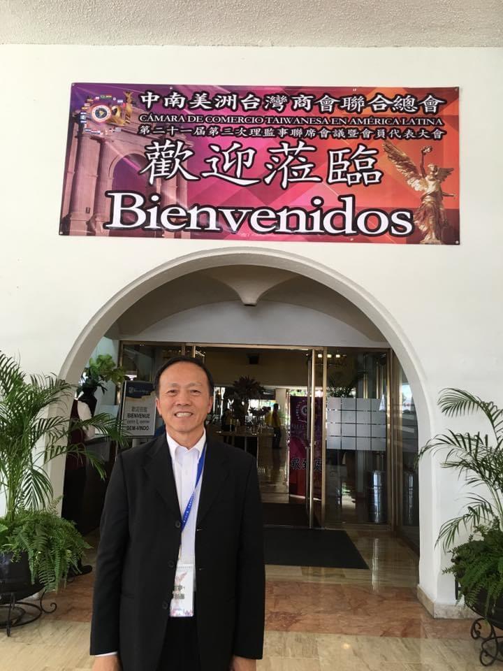 新任當選中南美洲臺灣商會聯合總會第二十七屆總會長李訓銘