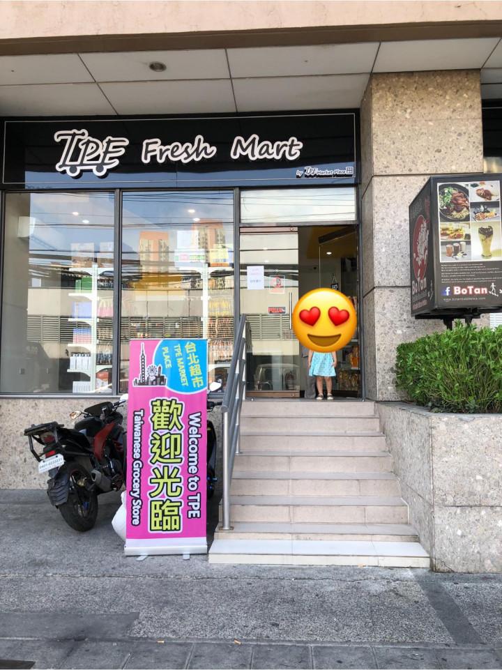 臺北生鮮超市(持僑胞卡來店消費享95折優惠)。