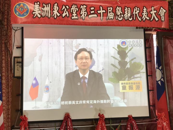 開幕典禮播放僑務委員會童振源委員長致詞影片