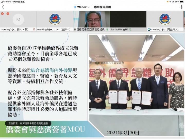 僑務組組長林渭德說明僑委會與慈濟基金會簽署合作備忘錄情形