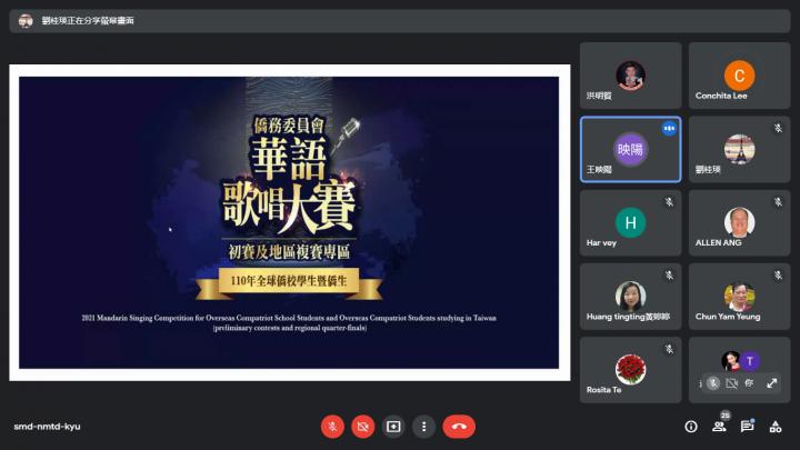 僑校學生華語歌唱大賽 菲華文教中心線上說明會