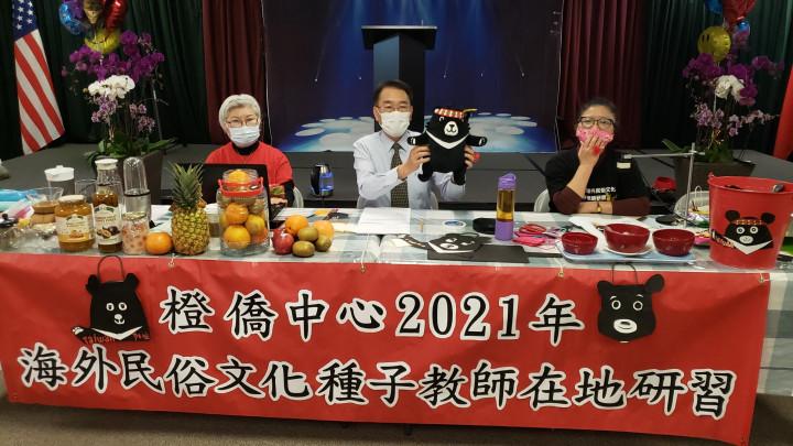 橙縣華僑文教服務中心於5月22日在禮堂舉辦「2021年海外民俗文化種子教師在地研習第一場「一化也不能少系列(環保化)」培訓課程,運用環保回收的材料製作出漂亮的臺灣黑熊。圖為橙僑中心主任蔣翼鵬(中)、許惠紅老師(右)、曹笑蓮老師(左) 。