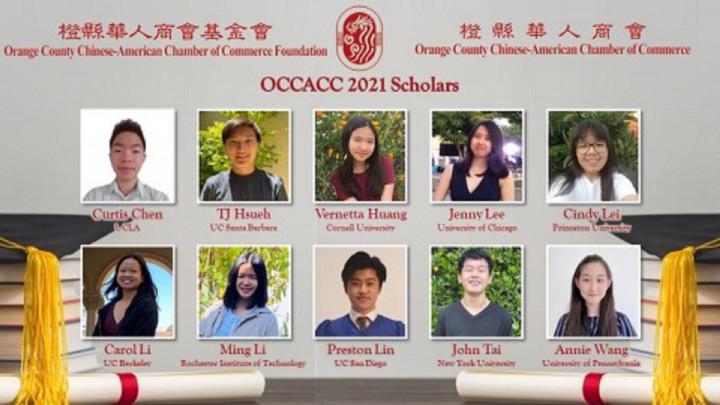 橙縣華人商會基金會2021年獎學金得獎人。
