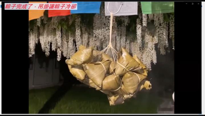 何秀繁線上分享端午節粽子的製作方法