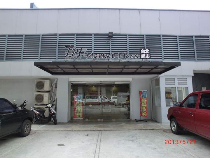 臺北超市(持僑胞卡來店消費享95折優惠)。