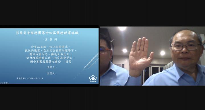 莊漢香為菲華青年服務團總團部新屆團務理事主持線上宣誓儀式。