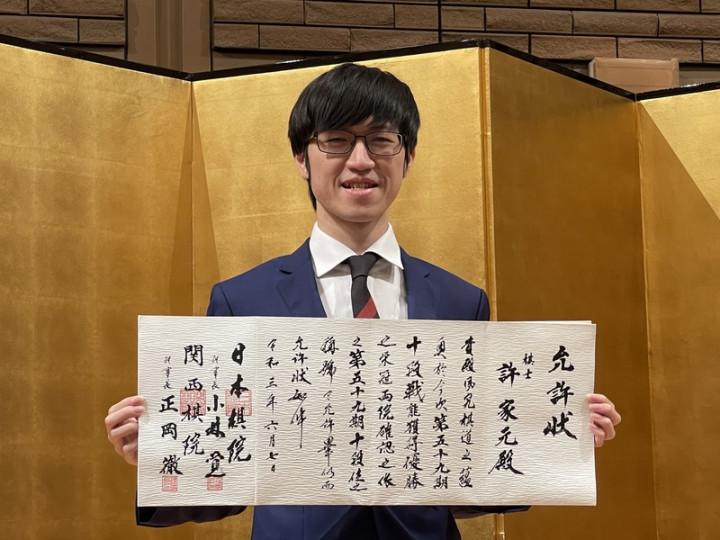旅日棋士許家元4月在日本產經新聞主辦的「大和房屋盃第59屆十段戰」挑戰芝野虎丸成功,獲得十段頭銜,7日在東京獲頒十段證書。