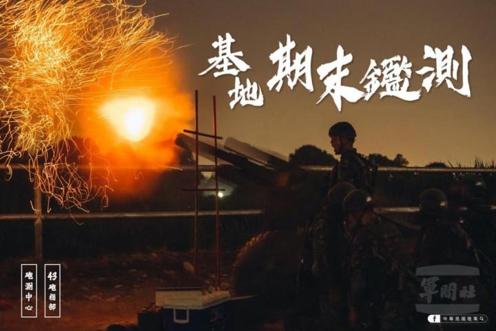 陸軍司令部臉書發布砲兵基地鑑測實況。(取自陸軍司令部臉書)