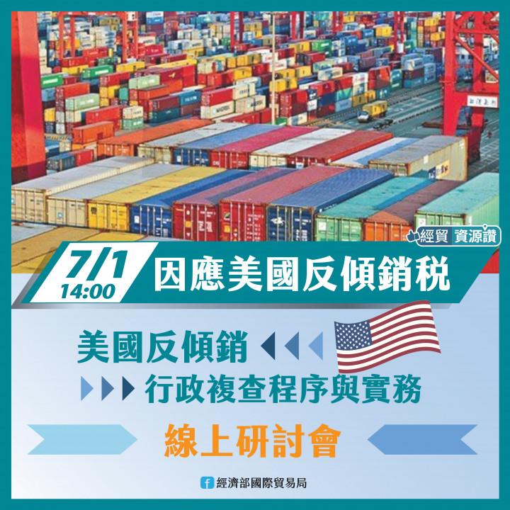 貿易局委託工業總會於本年7月1日舉辦「美國反傾銷行政複查程序與實務」線上研討會