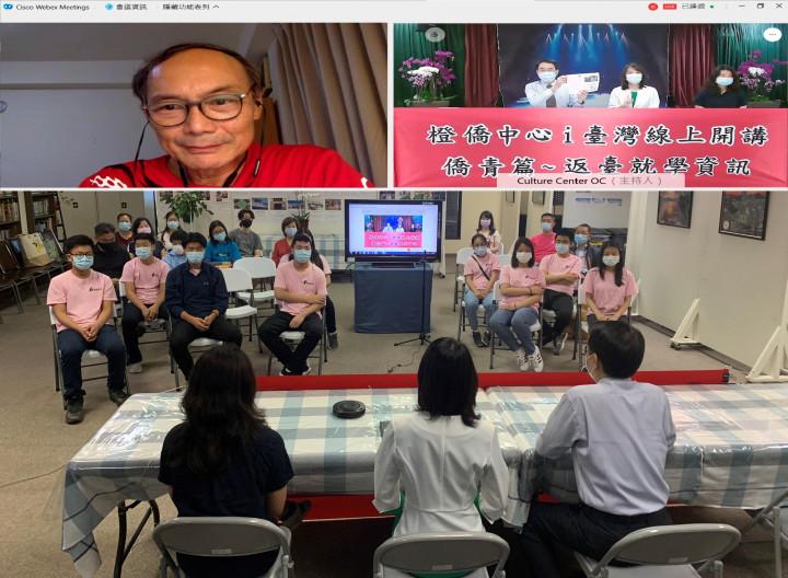 針對赴臺灣就學議題,當天現場、線上交流熱絡。圖上排左為從臺灣遠距上線參與討論的僑務委員杜武青。