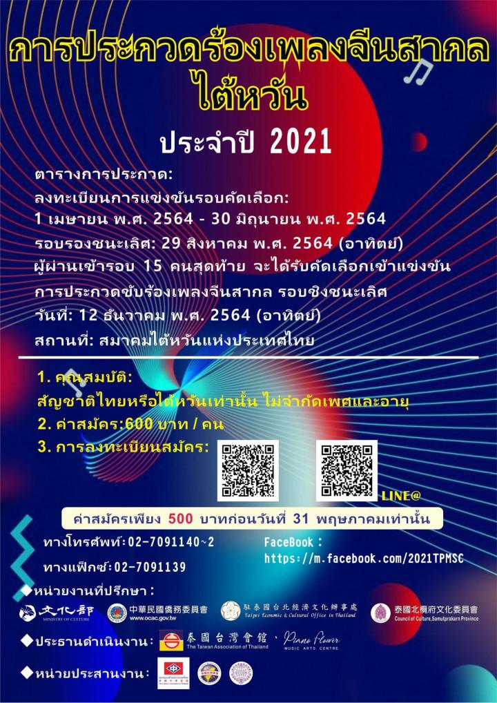 泰國版活動海報
