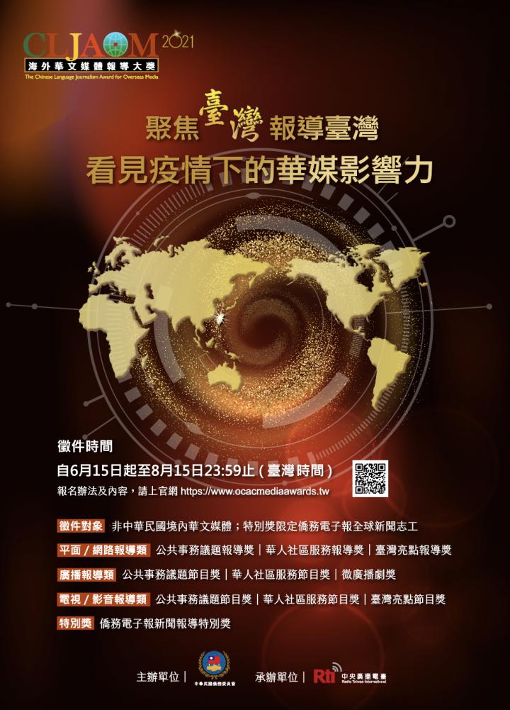 看見疫情下的華媒影響力 2021海外華文媒體報導大獎徵件即將開跑!