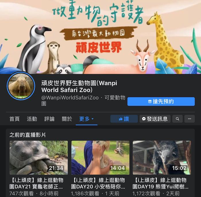 頑皮世界推出每天20分鐘的「線上逛動物園」節目。