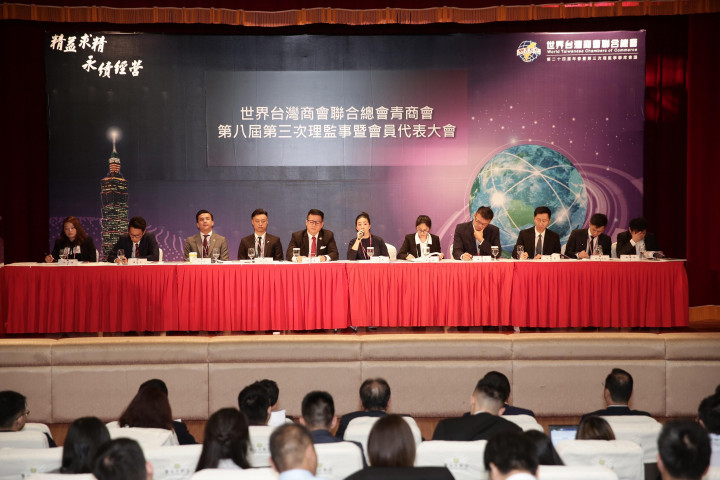 宋美滿(中間持麥克風者)主持世界臺灣商會聯合總會青商會第8屆會議。