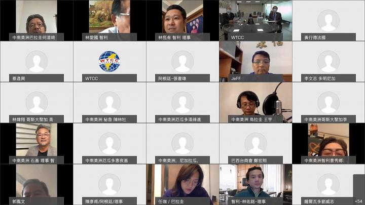 中南美洲臺灣商會聯合總會視訊會議情形