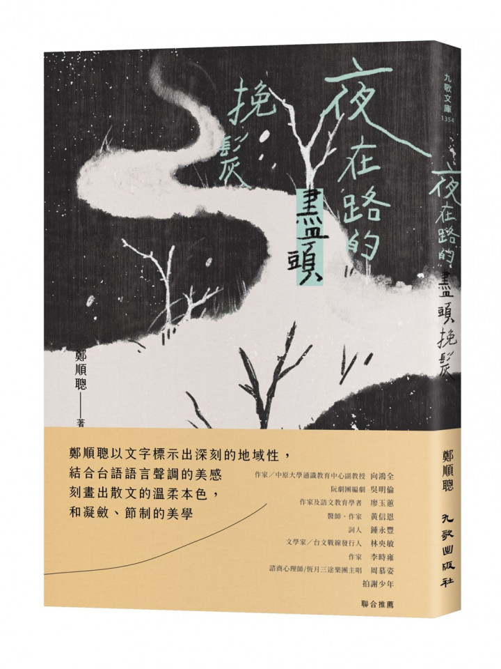 作家鄭順聰最新散文集「夜在路的盡頭挽髮」,以幽默 奇想的筆調,書寫生命中的城市移動與觀察,以及穿梭 時空的溫暖回憶。 (九歌出版社提供)