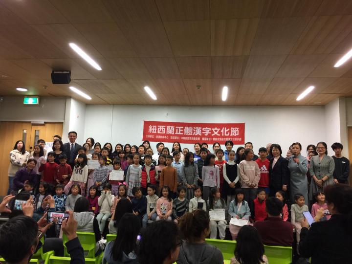 紐西蘭正體漢字文化節 啟源教育深耕文化傳承