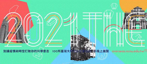 圖片來源:台灣海外聯合招生委員會官網