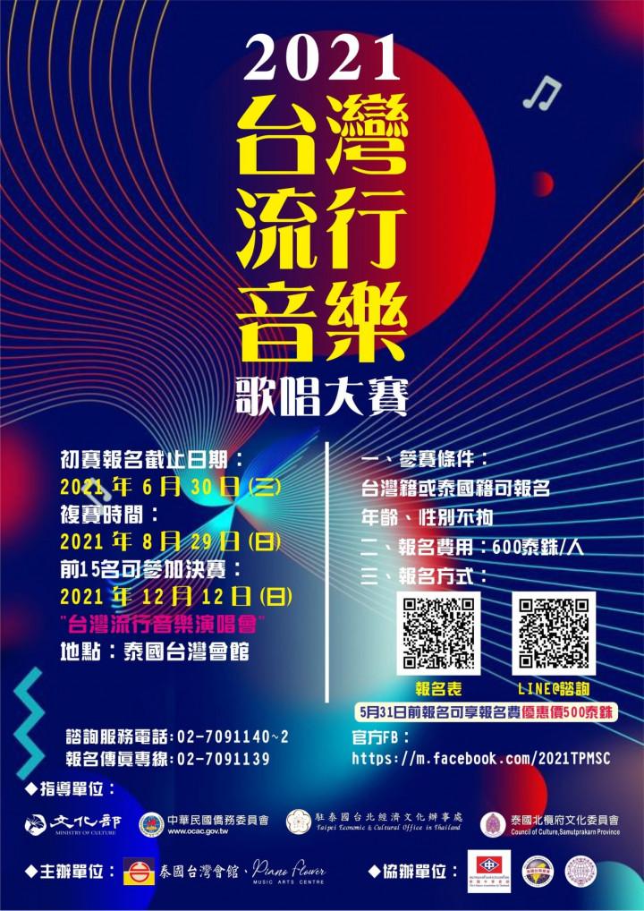 泰國臺灣會館「2021台灣流行音樂歌唱大賽」活動海報