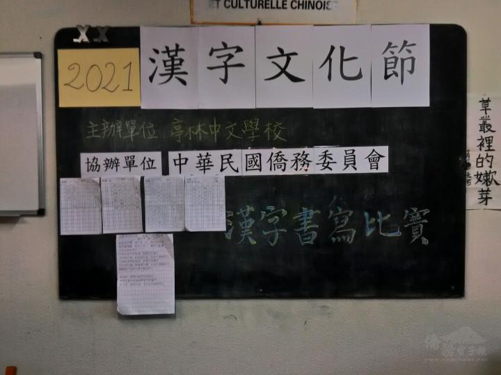 亭林中文學校主辦、僑委會協辦的漢字文化節