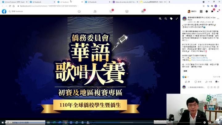 蔡紹方副主任於直播中介紹並鼓勵青年參加僑委會華語歌唱大賽。