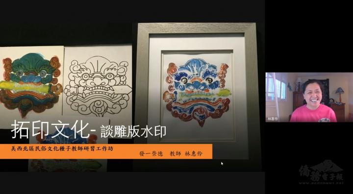 林惠伶老師主講「拓印文化-談雕版水印」