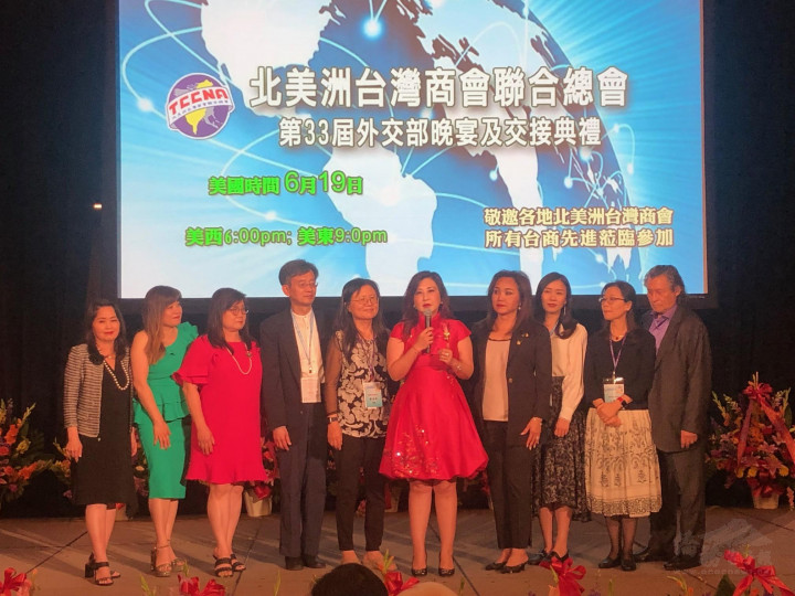 第三十四屆北美洲臺灣商會聯合總會團隊幹部