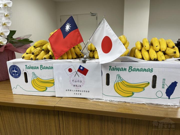 世華日本分會贈送臺灣香蕉做為紀念禮物
