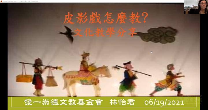 林怡君老師所教授的課程為「皮影戲文化課程」