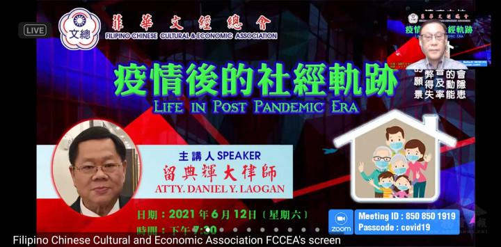 王家鵬感謝留典輝在百忙中撥冗擔任本次線上講座的主講人。