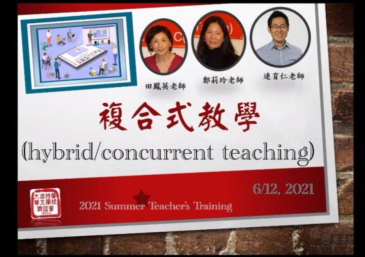 師資陣容:鄭莉玲老師、田鳳英老師及連育仁老師