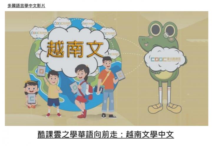 酷課雲之學華語向前學走:越南文學中文