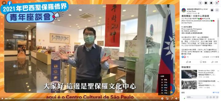 為幫助尚不熟悉華語文的僑青認識僑委會及文教中心,影片字幕及說明均以中、葡文雙語呈現。