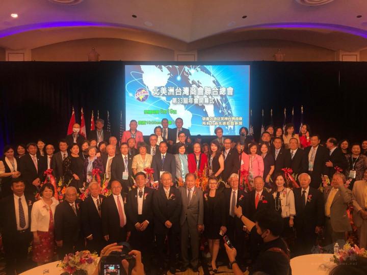 北美洲臺灣商會聯合總會第三十三屆年會開幕典禮貴賓合影