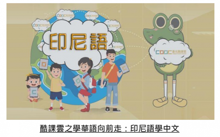 酷課雲之學華語向前走:印尼語學中文