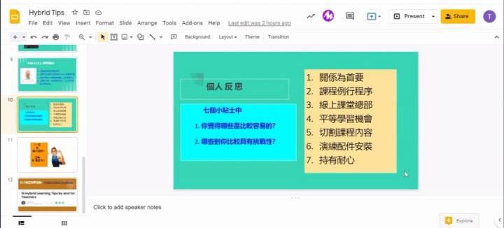 田鳳英老師分享七個複合式課堂經驗小貼士
