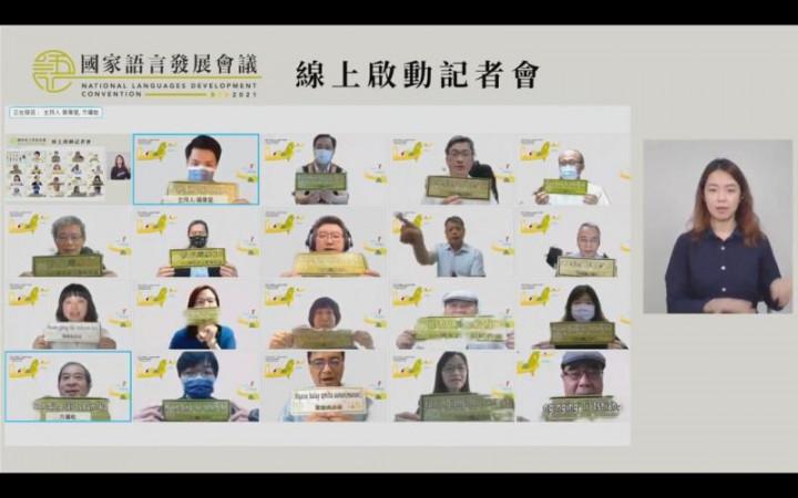 文化部於7月21日召開線上啟動記者會,與會人員邀請大家一同參與「2021國家語言發展會議」