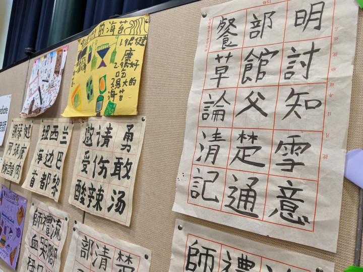 聖瑪利諾中文學校學生的書法作品。(徐綉惠/大紀元)