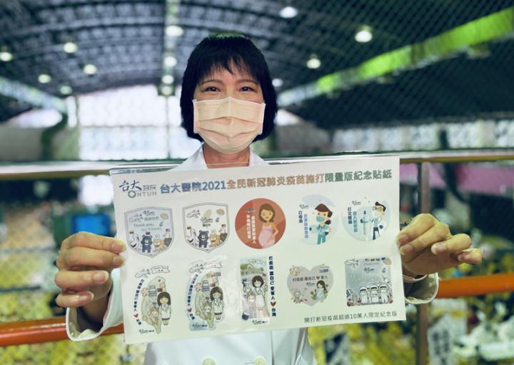 台大醫院副院長高淑芬提出疫苗紀念貼紙與打卡站構想 ,獲得民眾好評,甚至紅到國外。