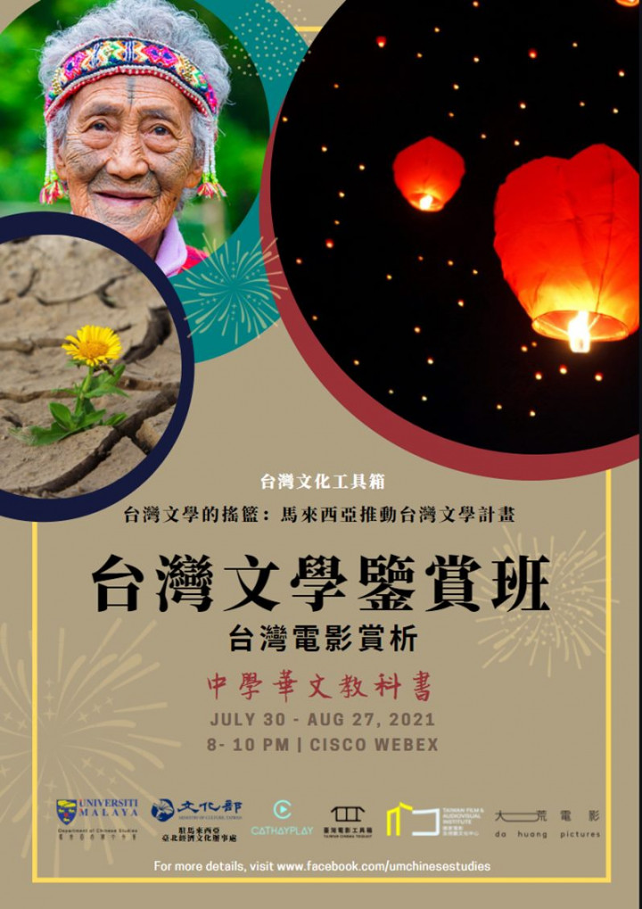 圖片來源:馬來亞大學中文系臉書專頁