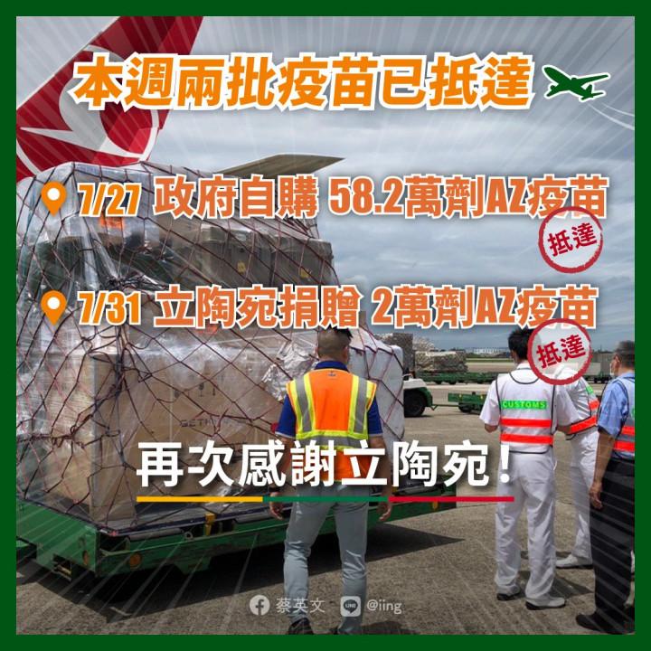 圖片來源:蔡英文總統臉書
