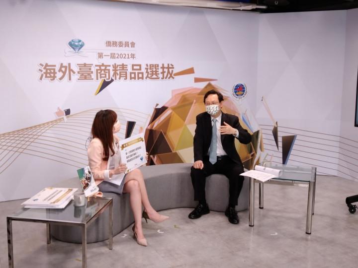童振源(右)接受主持人訪談時表示,舉辦海外臺商精品選拔暨輔導活動,希望達到帶動海外臺商產業品牌發展、提高品牌行銷效益的目標