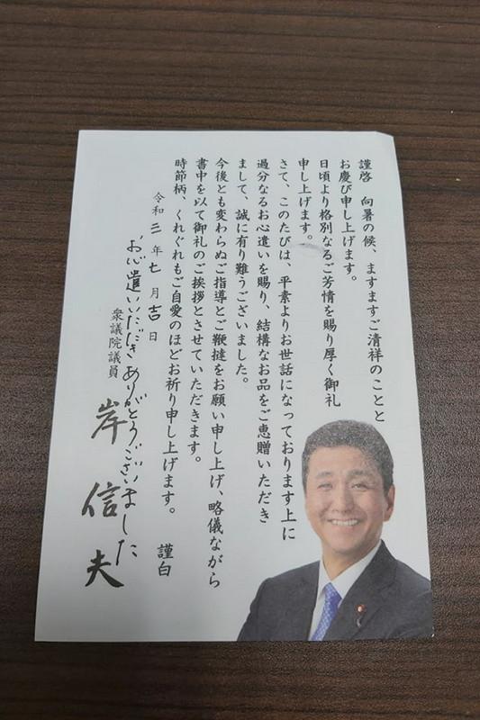 台南市政府贈送芒果禮盒給日本政壇友台人士及友誼市長,感謝日本多次捐贈疫苗給台灣,日前收到日本防衛大臣岸信夫寄來的感謝函