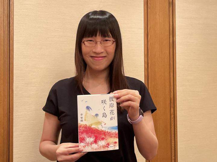 台灣旅日作家李琴峰14日以新作「彼岸花盛開之島」成為首位榮獲日本純文學最重要獎項「芥川獎」的台灣人。