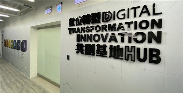 Digital Transformation Innovation Hub located in Kaohsiung Software Park.